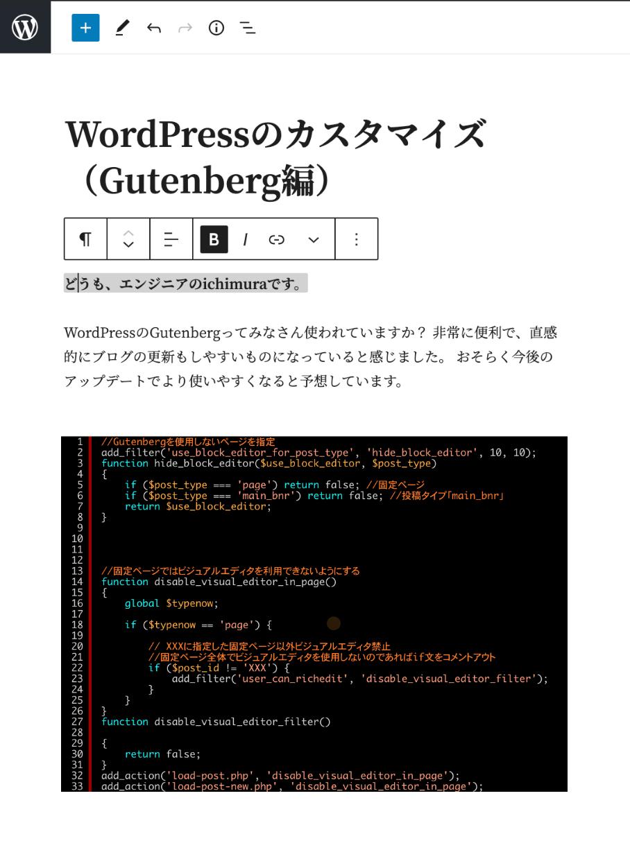 2020年最新のWordPressカスタマイズ Gutenberg(グーテンベルク)編
