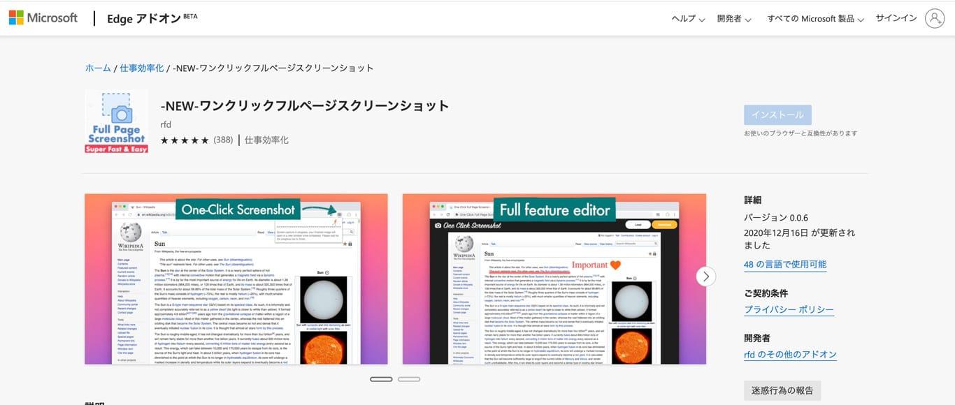 アドオン「-NEW-ワンクリックフルページスクリーンショット」